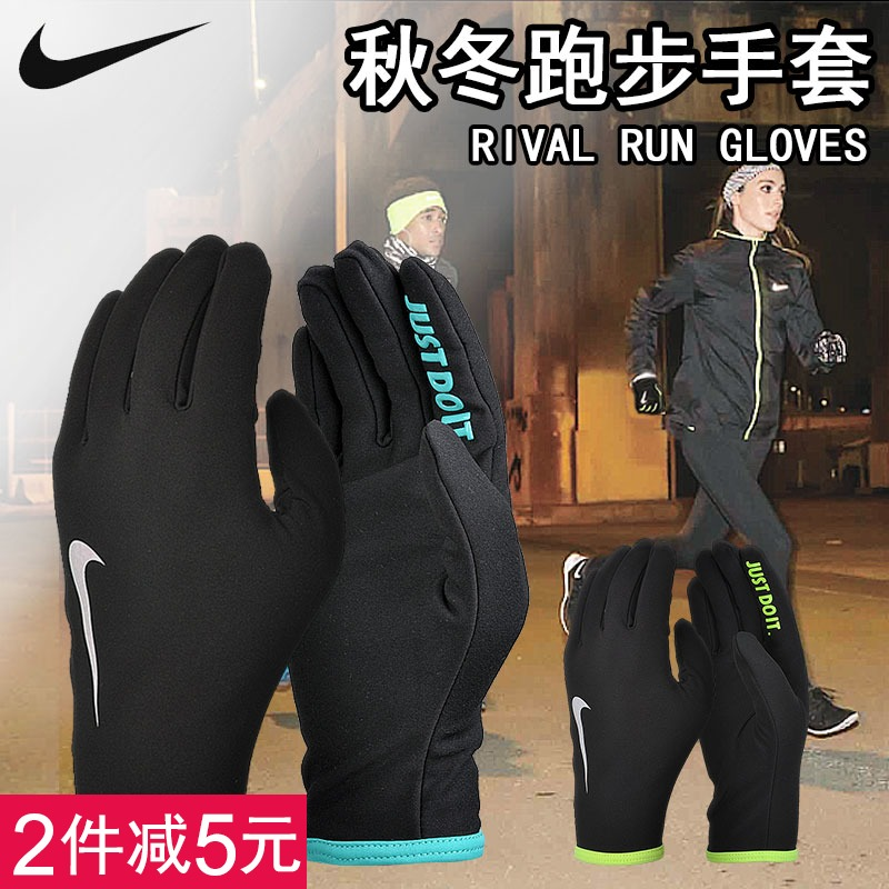 Nike Gloves Winter Warm Running Gloves Riding Sports Fitness Warm Men and Women's All-Finger NIKE Gloves
