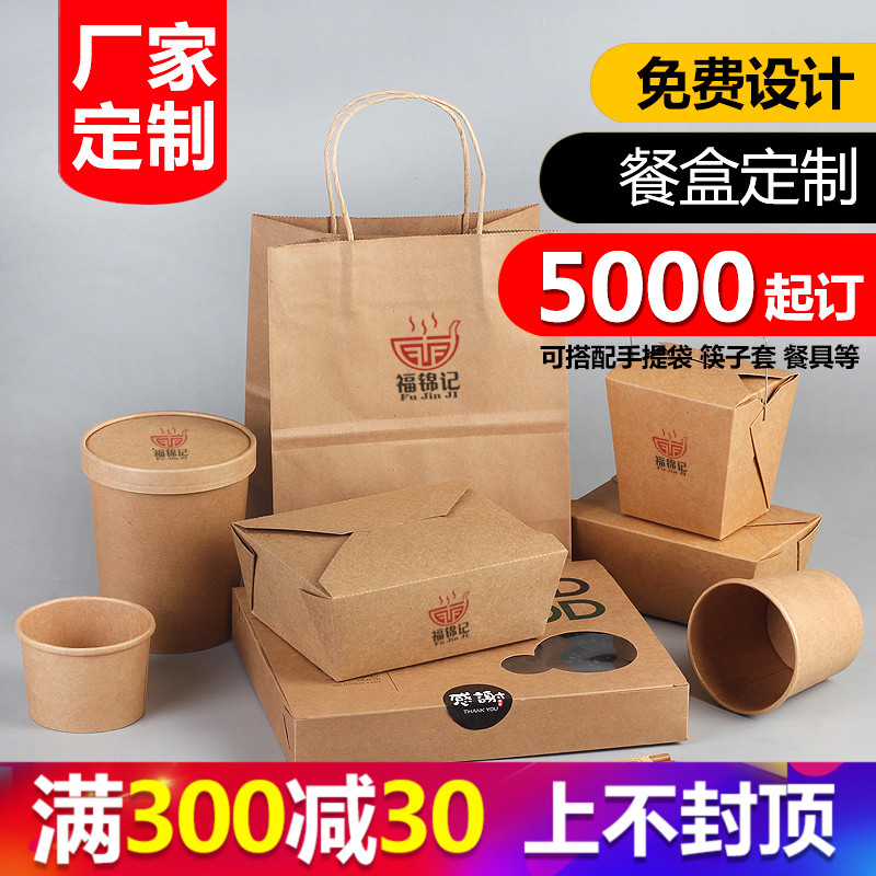 Paper steward Disposable lunch box Packing box take-out paper meal box custom custom logo printing Factory direct