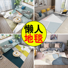Ins Wind Nordic Carpet Living Room Tea Table Blanket Modern Simple Bedroom Room Full of Bedside Blanket Large Area Household