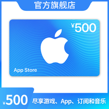 App store recharge card 500 yuan (electronic card) Apple ID recharge