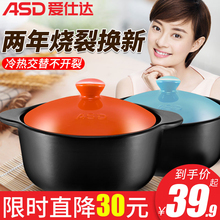 Aisida casserole, stew pot, ceramic casserole, soup pot, domestic high temperature resistant small casserole, rice casserole, gas stove