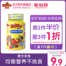 Ligui lilcritters imported children's complementary nutrients bear fudge complex vitamin 70