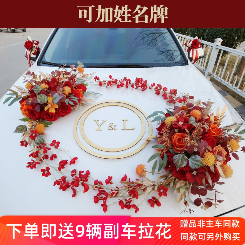 Red Chinese simulation flower knot wedding team decorated the main car head flower set wedding supplies full set of pull flower arrangement