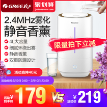 Gree humidifier SC-40X66 bedroom pregnant women Baby water small household mute air aromatherapy