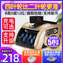 (2021 Upgraded version)Kangyue 2020 new version of banknote detector Commercial small household cash register office Portable RMB Class B charging cash machine Intelligent mini banknote counter banknote detector