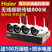 Haier wireless monitoring equipment set 4/8 Road Home WiFi network camera HD night vision integrated machine