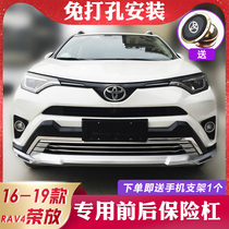 Suitable for 16-18 models RAV4 Rong put front bumper bumper Toyota Rong put front and rear bumper front and rear protective cover guard