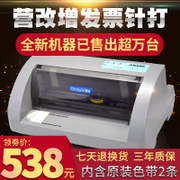 Kakushi AK890 new stylus printer Taobao camp to express a single invoice of value-added tax bill pushing