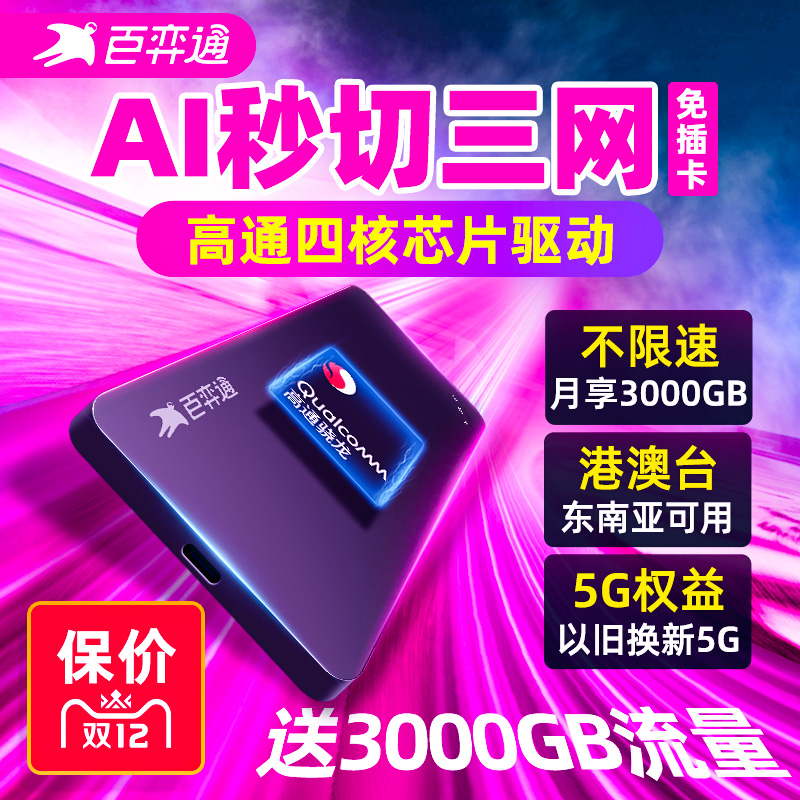 Baiyitong X1/X3 portable wifi unlimited data card-free 4G mobile wireless router second cut three networks network Internet card treasure portable hotspot car wifi enjoy 5G rights
