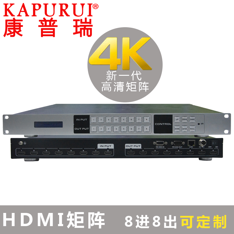 HDMI Digital High Definition Matrix Switcher 8 in 8 out 4K Network Video Multi-screen Monitoring Splicing Host Server