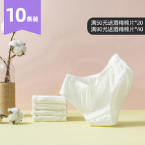 Antarctic people 10 disposable underwear women and men travel pure cotton maternity shorts paper moon travel essential supplies day throw