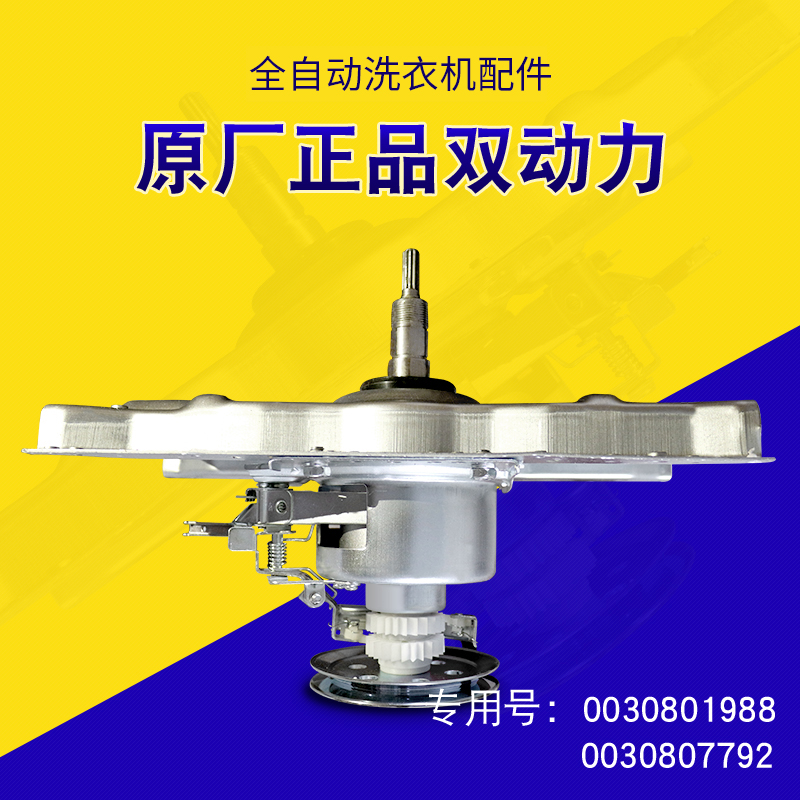 Apply Haier washing machine clutch assembly transmission original fully automatic decelerator accessories