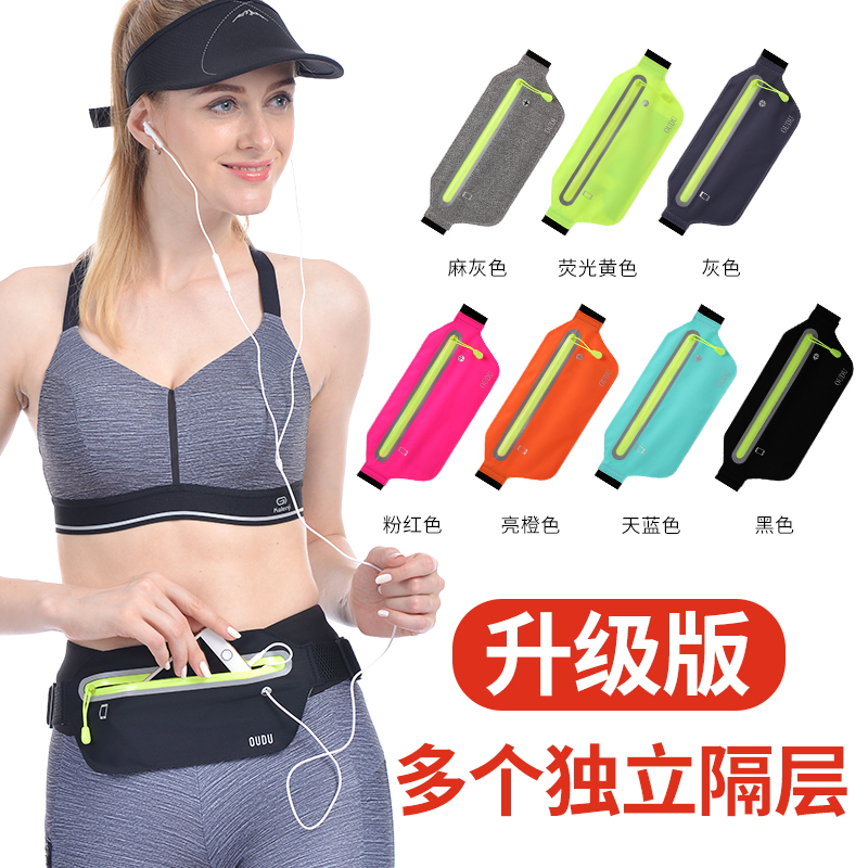 Sports pockets for men and women 2018 new running mobile phone belt mini close-fitting equipment multi-function fitness invisible bag