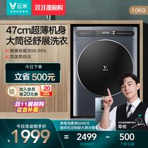 云米10公斤滚筒洗衣机全自动家用智能变频纤薄超薄款嵌入式master