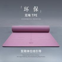 Tasteless tpe yoga mat floor mat thickened and widened extended home fitness mat Female non-slip beginner yoga mat