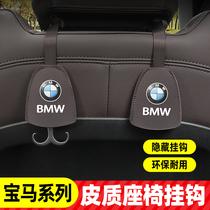 BMW new 3 Series 5 Series 7 Series 1 Series X1X2X3X4X5X6 Seat storage rack Car hook interior modification