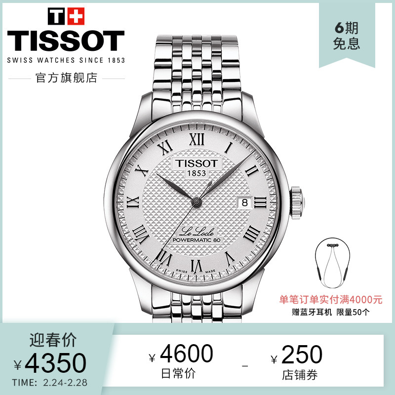Tissot Tissot official authentic Li lock mechanical steel band classic fashion watch men's Watch