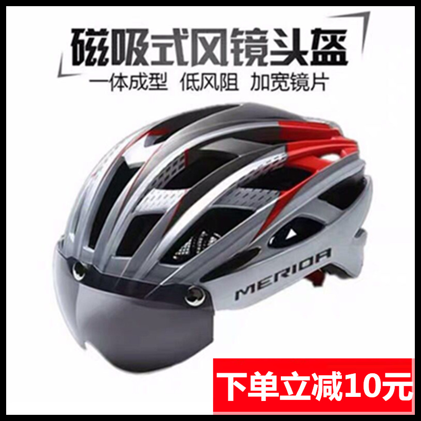 Merida Cycling Lens Helmet Mountainous Bike Men and Women's Helmet Safety Hat Riding Equipments