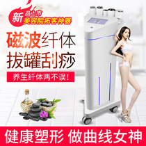 Magnetic wave slimming health instrument heat meter slimming shaping meridians dredging scrapping massage slimming instrument beauty salon dedicated