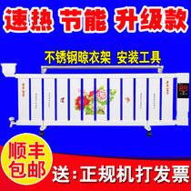 Radiator home water heating plus hydropower radiator injection smart heater energy saving electric aluminum radiator