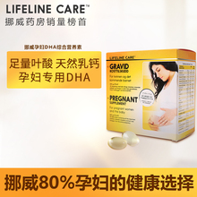 Lifeline care DHA pregnant women nutrition vitamin calcium folic acid fish oil for pregnancy