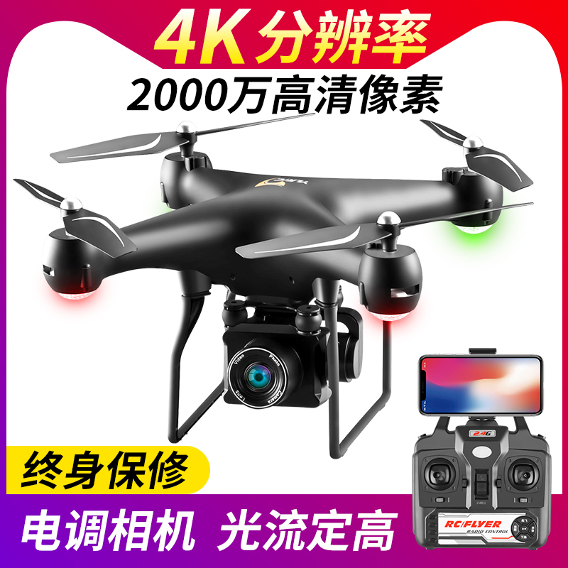Long-endurance UAV aerial camera High-definition professional helicopter aircraft Primary school students remote control aircraft children's toys