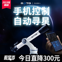 BCTO Bluetooth mobile phone automatic star-hunting telescope professional deep space high-than children stargazers