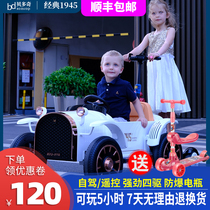Childrens electric car four-wheel remote control classic car Male and female baby child toy car can stand adult car Parent-child car