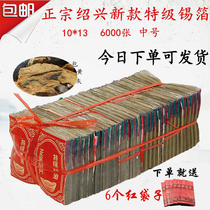 Sacrificiel fournitures papier-monnaie mécanisme spécial jaune-gris feuille détain à la main pliage argent lingot papier brûlant Hagai 10*13 (6000