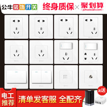 Bull switch socket 86 type household wall with an open usb5 five hole concealed panel porous switch Z