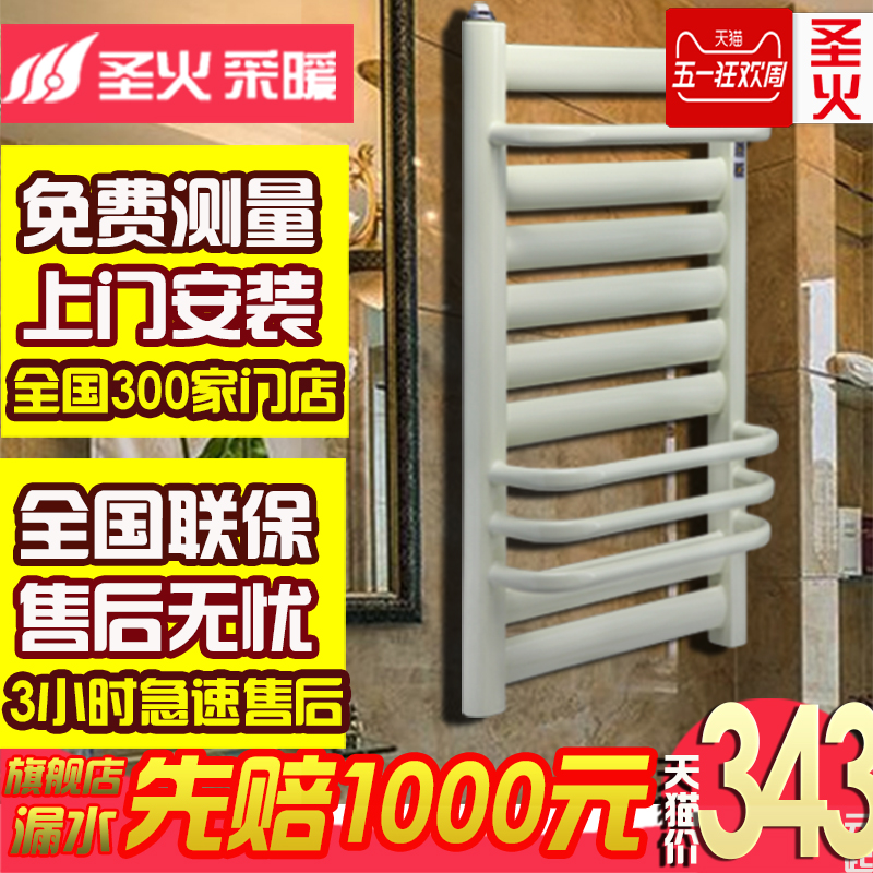 [The goods stop production and no stock]Holy Fire Lantern Radiator Steel Towel Rail Toilet Home Central Heating Wall-mounted Water Heater