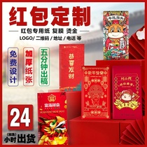 红包定制印刷logo创意企业公司宣传利是封袋广告烫金订做新年制作