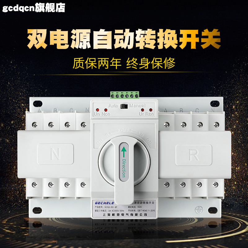 Dual power automatic transfer switch 4P 63A switch CB ATS mini three-phase four-wire