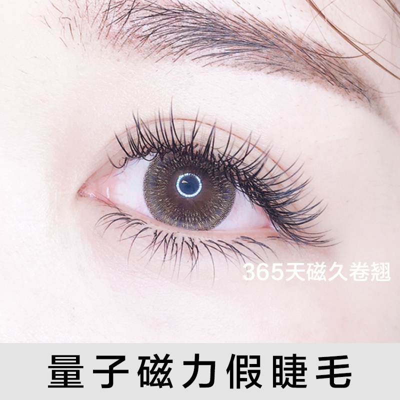 Cos quantum magnetic false eyelash simulation natural magnet soft magnetic new type of magnet eyelash net red grafting artifact