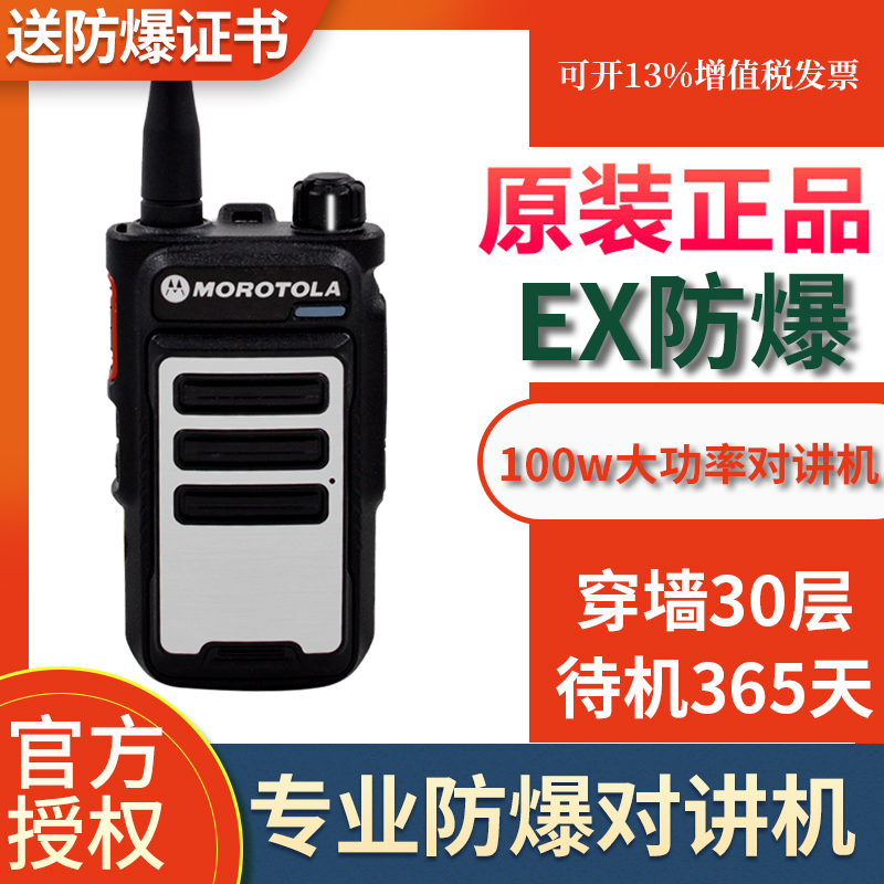 The original motorcycle explosion-proof walkcraft BD500 outdoor waterproof and dustproof chemical plant hand-held gas station coal mine