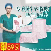Postpartum abdomen with gauze in autumn and winter cotton special maternal pregnant Caesarean birth air plane tie corset