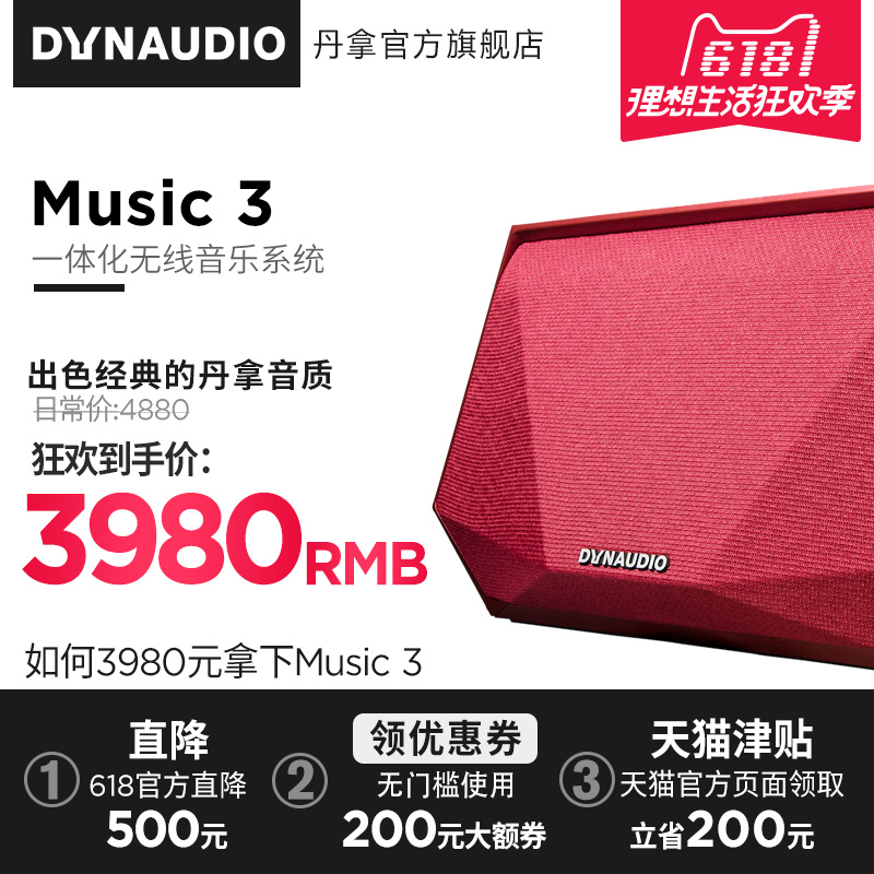 Dynaudio Music 3 Dynaudio Wireless Bluetooth Speaker Mini Phone Subwoofer Dynaudio Music 3 Dynaudio Wireless Bluetooth Speaker Mini Phone Subwoofer