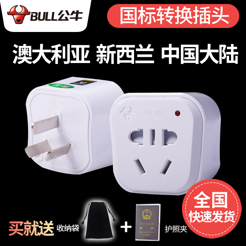 Bull socket three holes to two two holes conversion plug Australia power converter Australian standard Australia New Zealand
