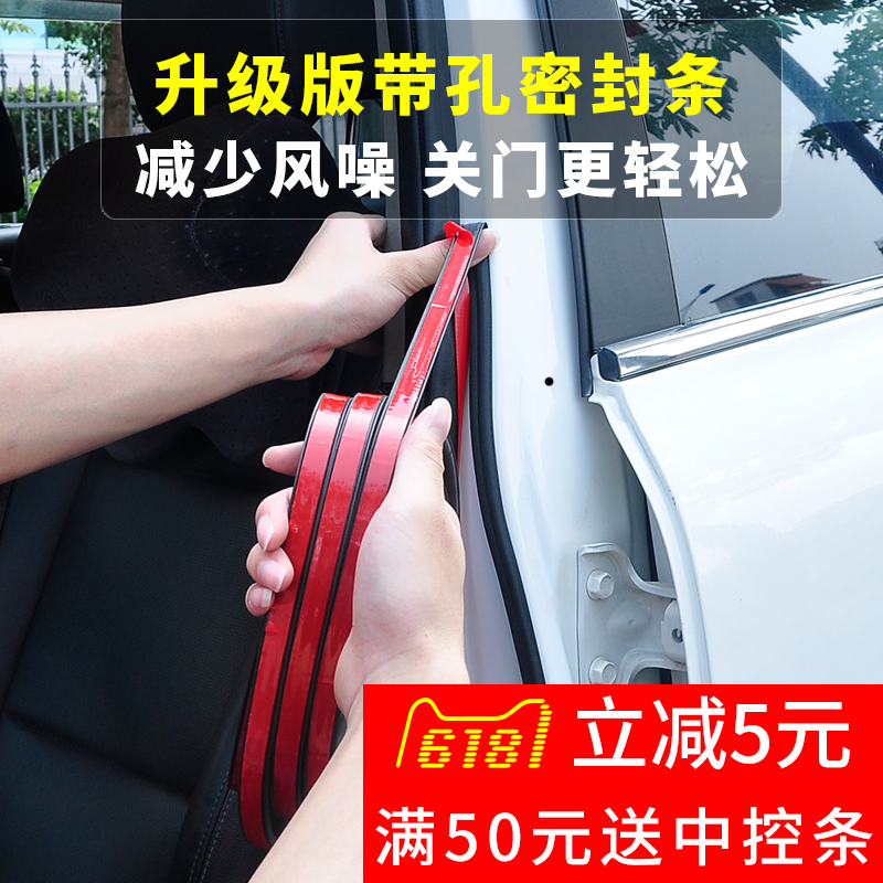 Car sealing strip door noise strip B type universal hood trunk full car dustproof waterproof strip modification