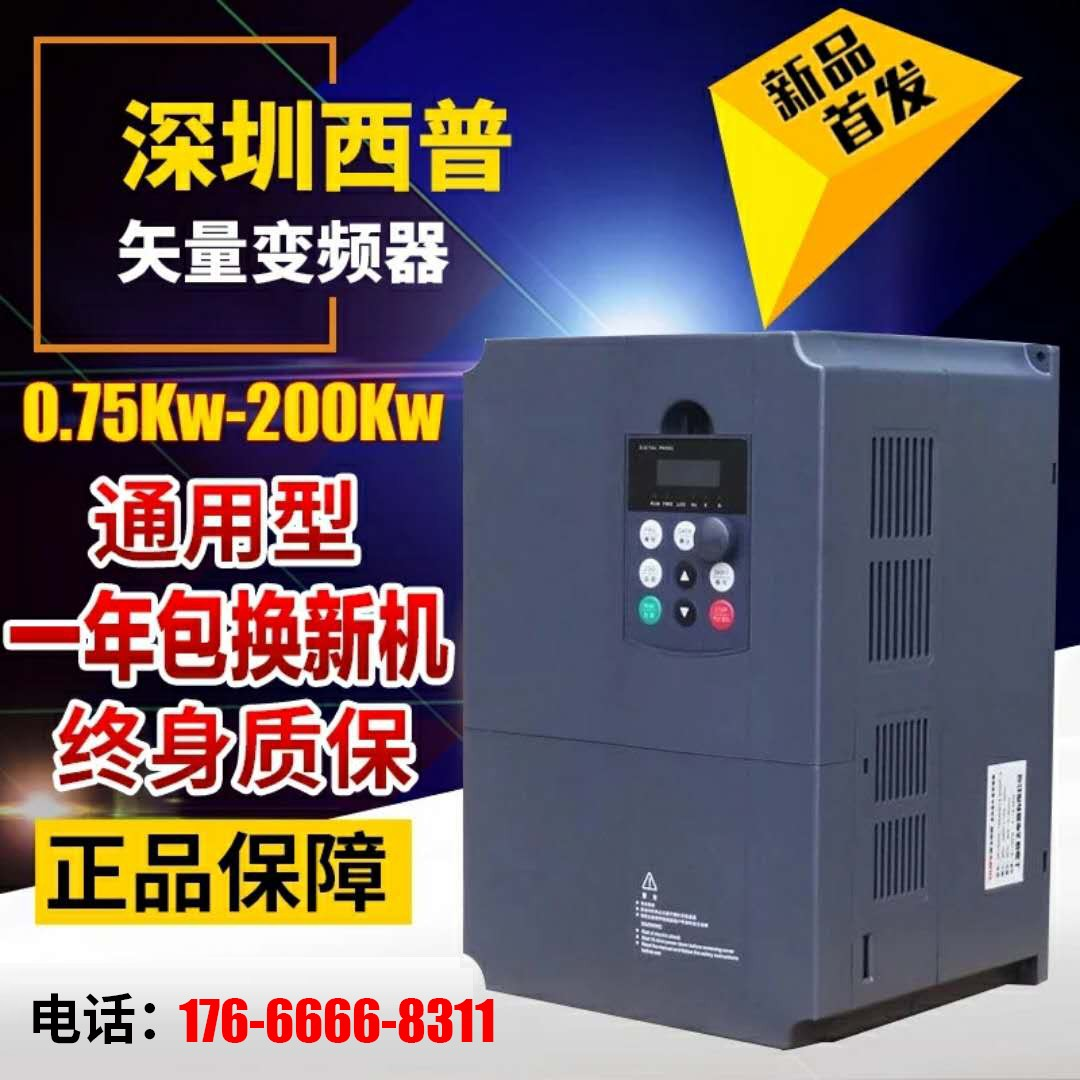 Xipu vector three-phase inverter 1.5KW2.2KW3.7KW5.5KW7.5KW11KW15KW380V motor