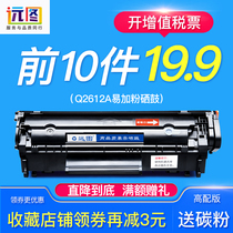 Far map for HP easy plus toner hp12a toner HP1005 Q2612A cartouche M1005MFP 1010 imprimante hp1020plus 10