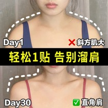 (Buy 5 get 5 free Weia recommended beauty shoulder artifact)Stay away from thick do not slip thin Trapezius right angle thin back