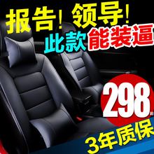 All round car cushion, four seasons general seat set, new summer and winter cushion car, leather cushion seat cover, whole car.