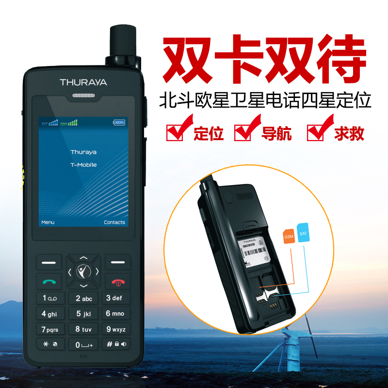 Beidou satellite phone ThurayaDUAL Eurostar dual SIM dual standby Beidou satellite mobile phone four-star positioning