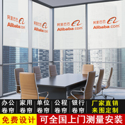 The custom office advertising logo bank shading sunscreen waterproof project of electric rolling curtain