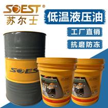 Sulzer basse température anti-usure huile hydraulique lL-HV46 chariot élévateur pelle antigel spécial huile lubrifiante cuve 200 litres