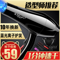 Hair dryer home barber shop does not hurt the hair high-power hair salon dedicated hair dryer professional cold and hot air mute