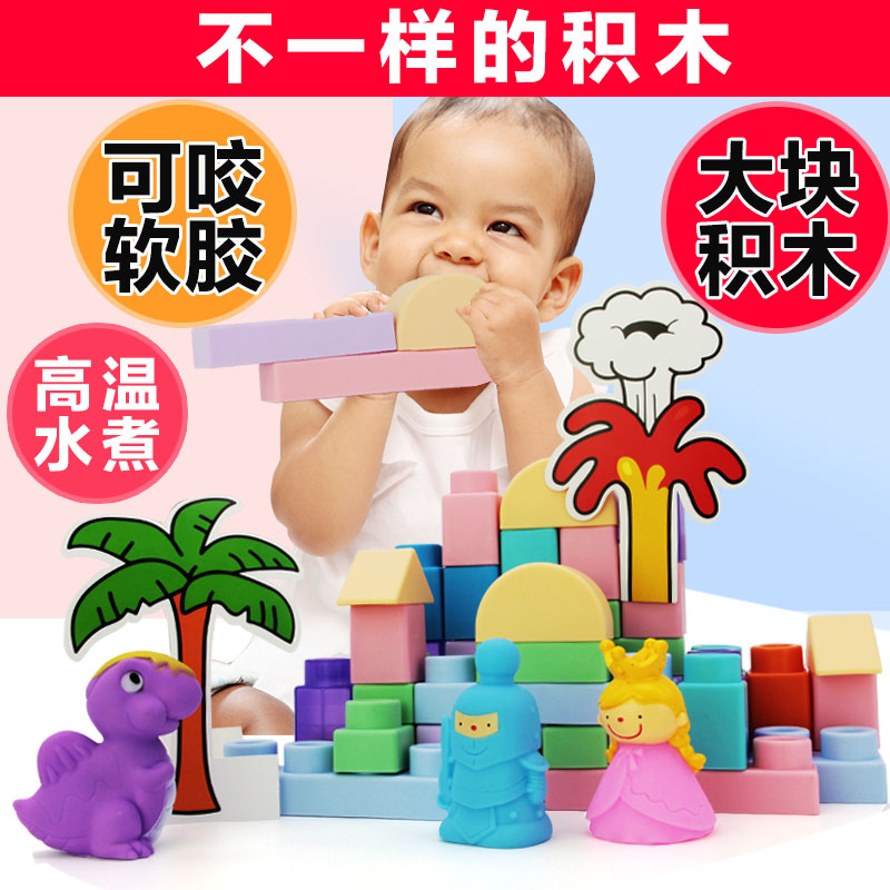 Baby soft rubber building blocks 6 months 0-1-2 years old baby early education toys soft bulk wood big bite can be boiled