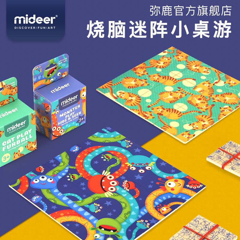 MiDeer Milu Children's Brain Burning Puzzle, Intelligence Enhancement and Interest Maze Table Games Exercise, Logical Intelligence Toy
