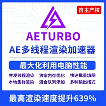 AeTurbo AE Rendering Plug-in Multi-Execution Rendering Output MP4 H264 Encoding Non-AfterCodecs